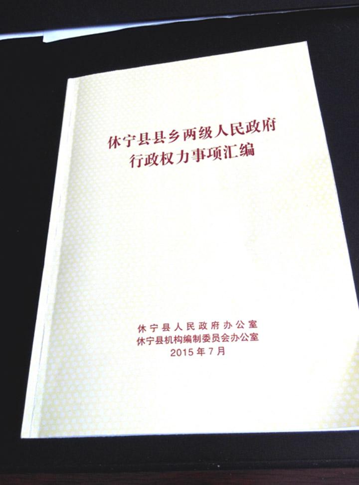 休宁县编办编制完成 休宁县乡两级人民政府行政权力事项汇编